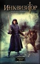 Надежда Попова - Природа зверя (сборник)