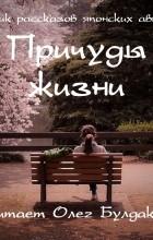 - Причуды жизни (сборник)