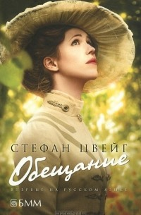 Стефан Цвейг - Обещание (сборник)