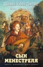 Диана Уинн Джонс - Квартет Дейлмарка. Книга 1. Сын менестреля