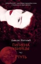 Амели Нотомб - Гигиена убийцы. Ртуть (сборник)