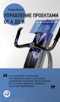 Ричард Ньютон - Управление проектами от А до Я