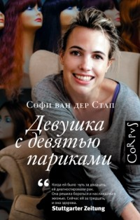 Софи ван дер Стап - Девушка с девятью париками