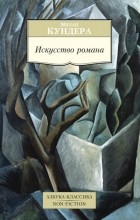 Милан Кундера - Искусство романа