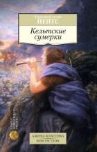 Уильям Батлер Йейтс - Кельтские сумерки (сборник)