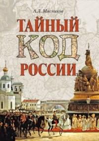 А.Л. Мясников - Тайный код России