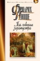 Фридрих Ницше - Так говорил Заратустра: Книга для всех и ни для кого