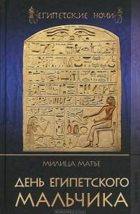 Милица Матье - День египетского мальчика