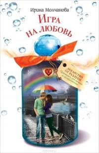 Ирина Молчанова - Игра на любовь