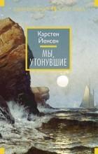 Карстен Йенсен - Мы, утонувшие