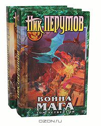 Николай Перумов - Война мага. Том 4. Конец игры (комплект из 2 книг)