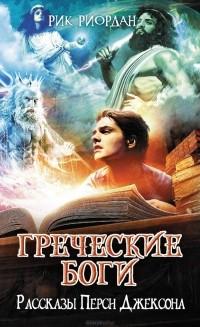 Рик Риордан - Греческие боги. Рассказы Перси Джексона (сборник)