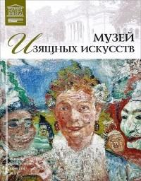 Л. Пуликова - Том 29. Музей изящных искусств (Гент)