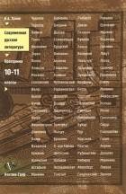 Учебник ланина литература 10 класс