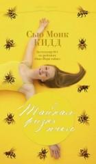 Сью Монк Кидд - Тайная жизнь пчёл