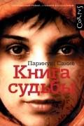 Паринуш Сание - Книга судьбы