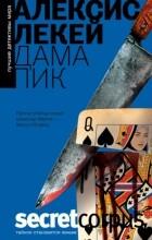Алексис Лекей - Дама пик