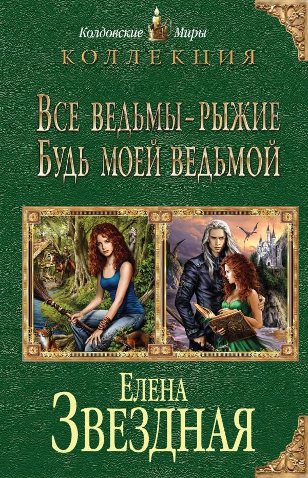 Книга Все ведьмы - рыжие. Елена Звёздная - poiskobuvi.ru