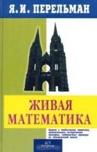 Яков Перельман - Живая математика. Математические рассказы и головоломки