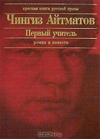 Чингиз Айтматов - Первый учитель. Роман и повести (сборник)