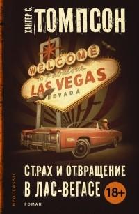 Хантер С. Томпсон - Страх и отвращение в Лас-Вегасе