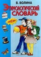 Валентина Волина — Этимологический словарь