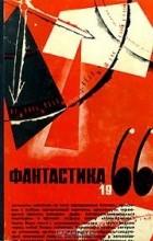 - Фантастика 1966. Выпуск 2 (сборник)