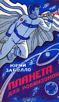Юрий Забелло - Планета для робинзонов