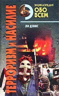 Ли Дэвис - Терроризм и насилие