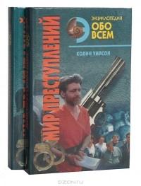 Колин Уилсон - Мир преступлений (комплект из 2 книг)