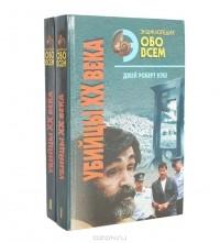 Джей Роберт Нэш - Убийцы ХХ века (комплект из 2 книг)