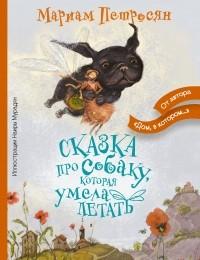 Мариам Петросян - Сказка про собаку, которая умела летать