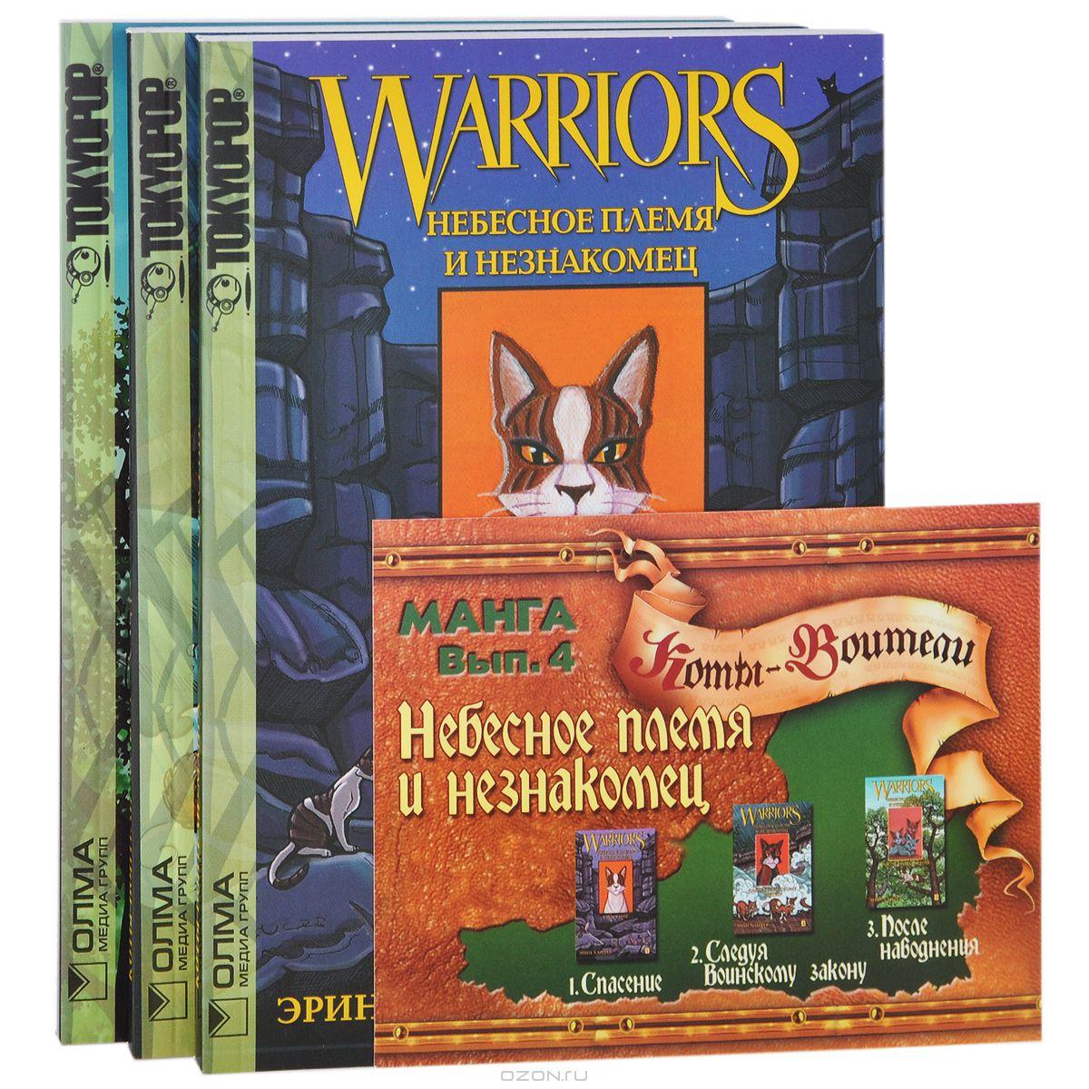 Коты воители читать небесное племя и незнакомец