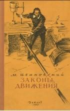 М. Ивановский - Законы движения