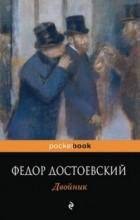 Фёдор Достоевский - Двойник