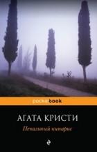 Агата Кристи - Печальный кипарис