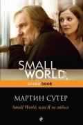 Мартин Сутер - Small World, или я не забыл