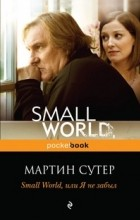 Мартин Сутер - Small World, или я не забыл