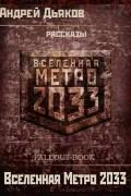 Андрей Дьяков - Вселенная Метро 2033. Рассказы