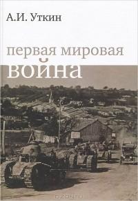 Анатолий Уткин - Первая мировая война