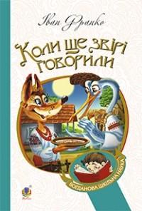 Иван Франко - Коли ще звірі говорили (сборник)
