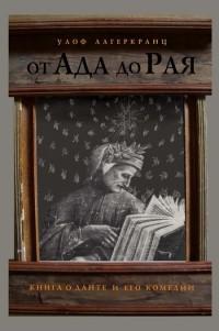 Улоф Лагеркранц - От Ада до Рая. Книга о Данте и его комедии
