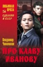 Владимир Чивилихин - Про Клаву Иванову (сборник)