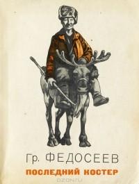 Григорий Федосеев - Последний костер
