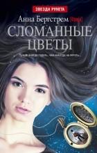 Анна (Фрида) Бергстрем - Сломанные цветы (сборник)