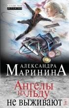 Александра Маринина - Ангелы на льду не выживают. Том 1.