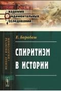 Е. Барабаш - Спиритизм в истории