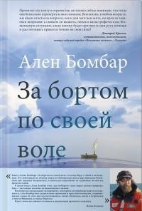 Ален Бомбар - За бортом по своей воле