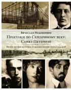 Вячеслав Недошивин - Прогулки по Серебряному веку. Санкт-Петербург