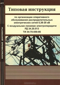 инструкция рд 34.20.513
